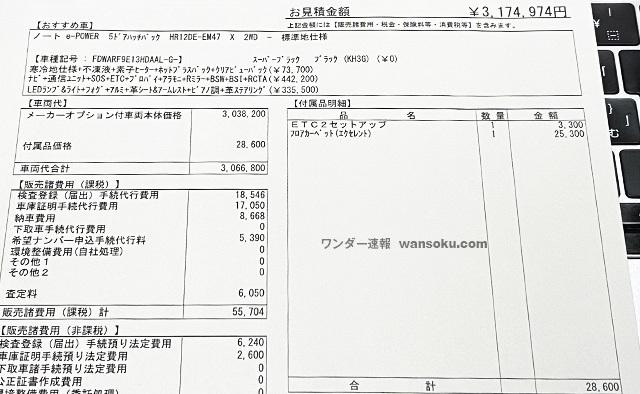 noteX見積もり本革03
