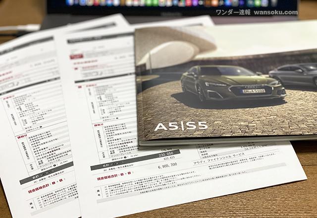 Audi A5 Sportback見積もり