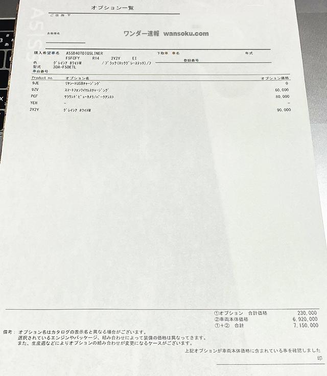 Audi A5 Sportback見積もりSline03