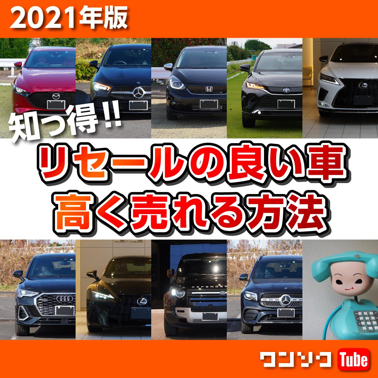 リセールの良い車高く売れる方法