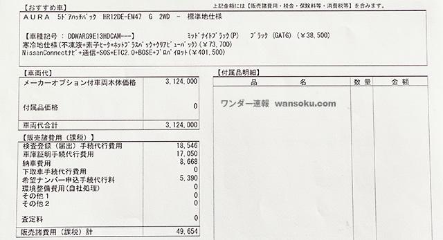 日産ノートオーラG2WD03