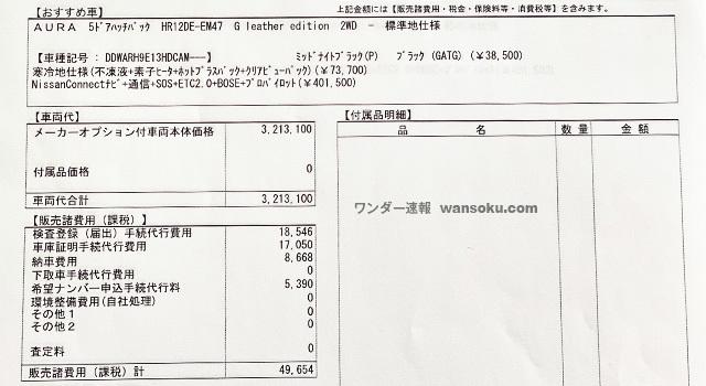 日産ノートオーラGレザー2WD03