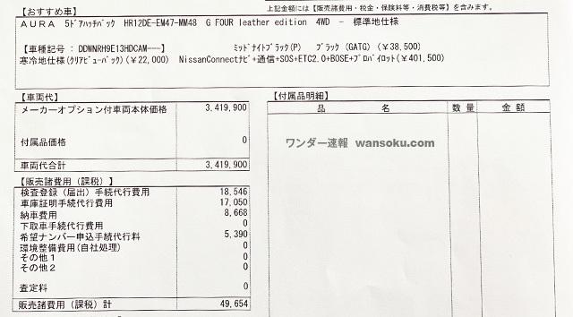 日産ノートオーラGレザー4WD03