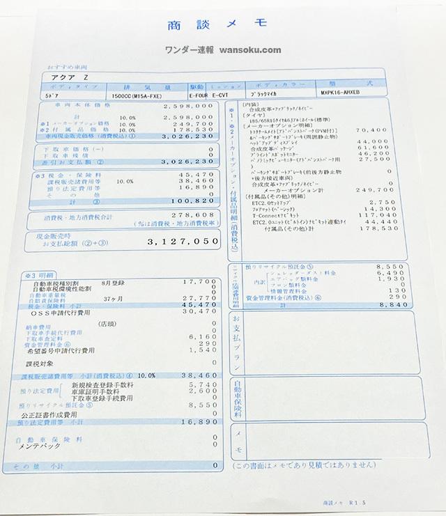 アクアZE-four01