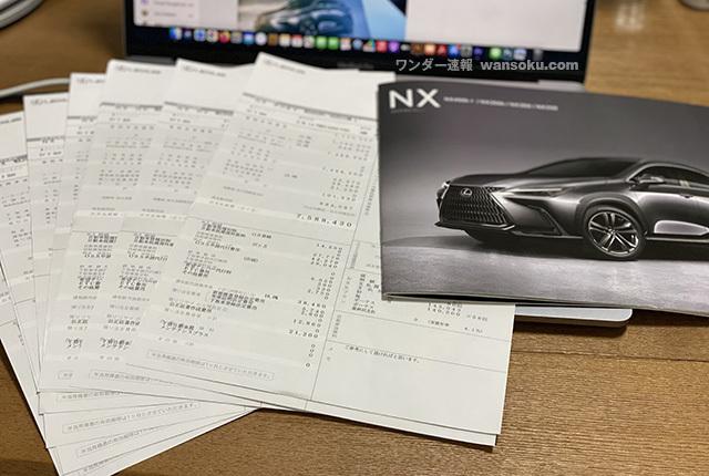 NX見積もり