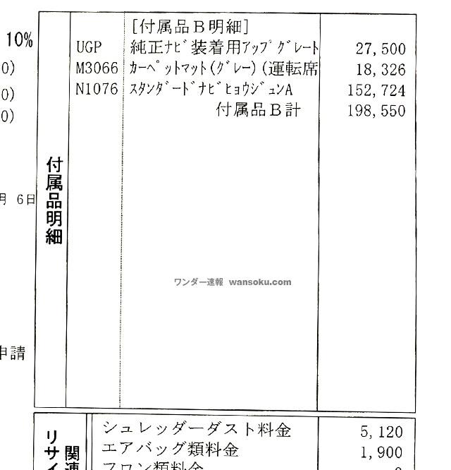 タントNA見積もり売れ線02