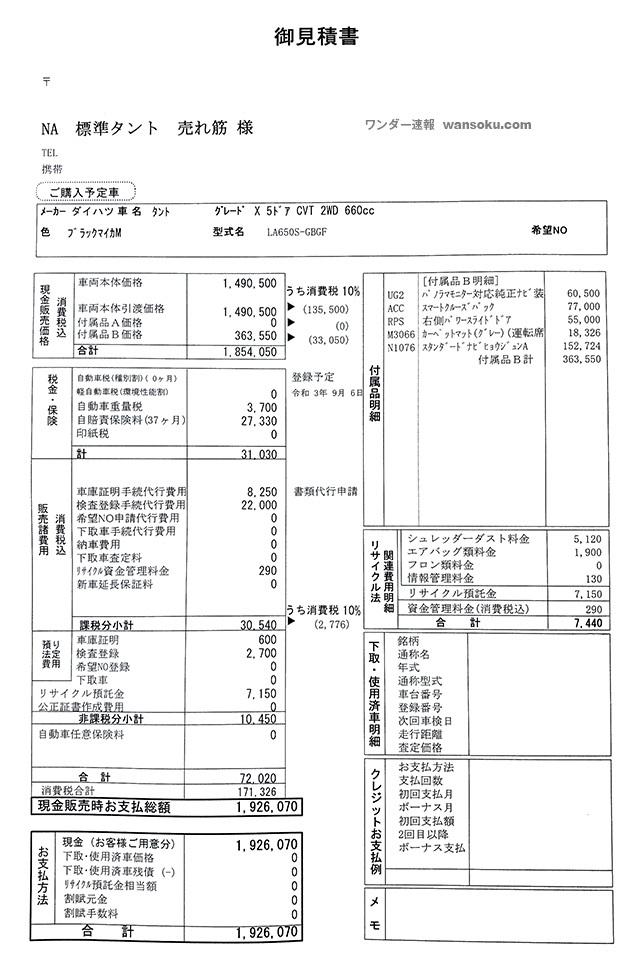 タントNA見積もり売れ線豪華01