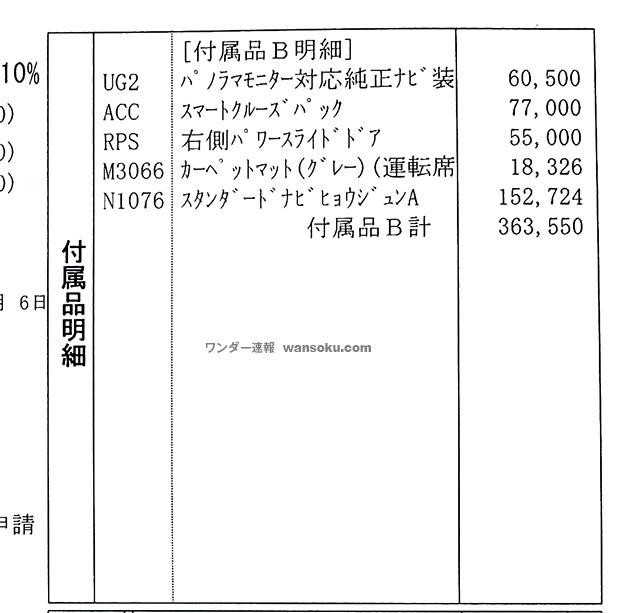 タントNA見積もり売れ線豪華02