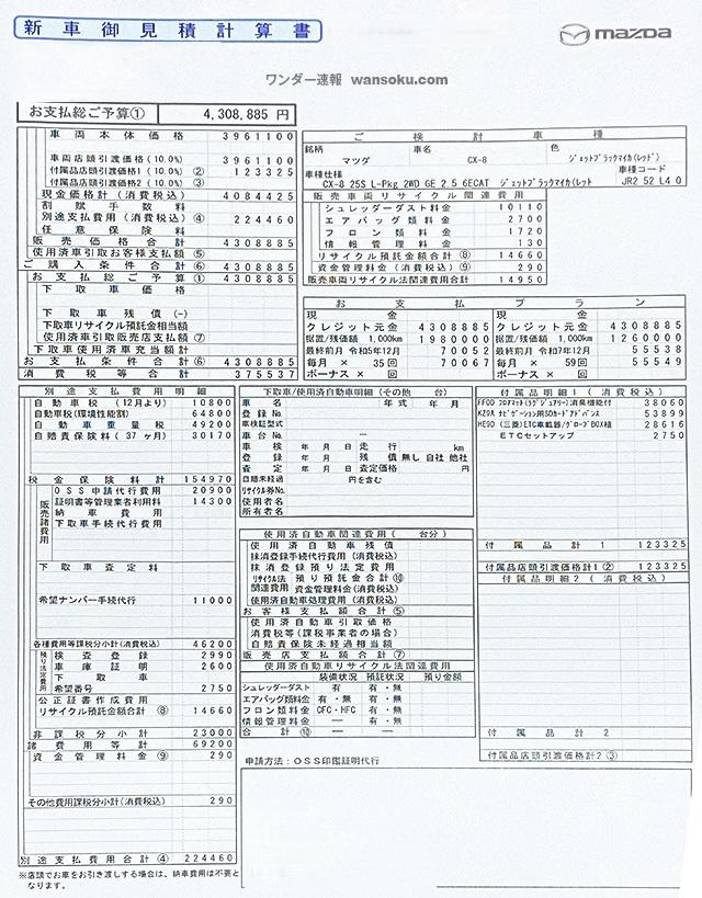 CX-8_25SLPKG01.jpg
