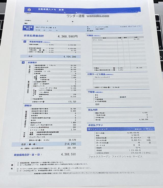 GOLF8R-Line01.jpg