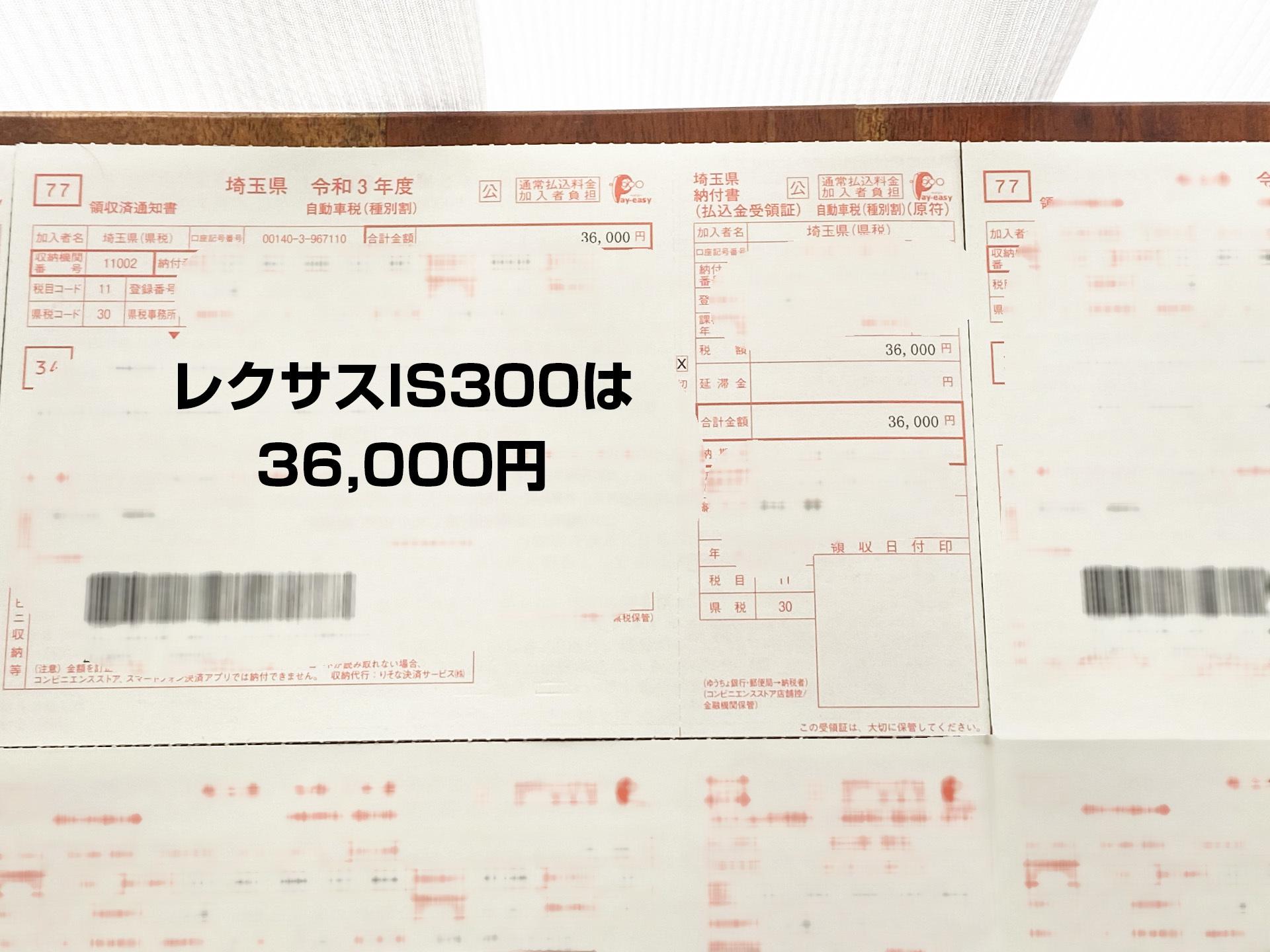 IS300.jpg