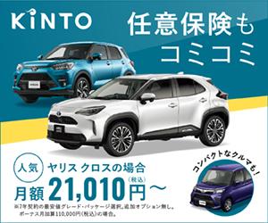 KINTO_300x250.jpg