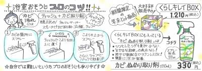 タネまき新聞(浴室おそうじプロのコツ)