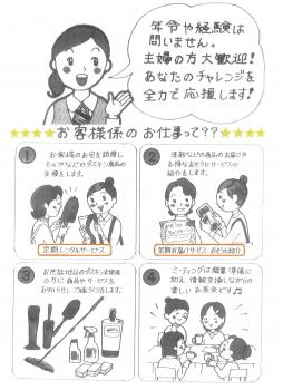 新聞折込2