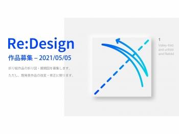 re:designbosyu