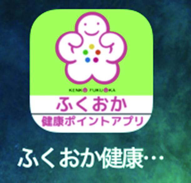 ふくおか健康管理アプリ