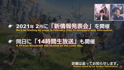 終了後には、会場を移して日本のファン向けにおなじみの「14時間生放送」