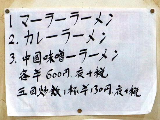 s-徳福メニュー3IMG_8467