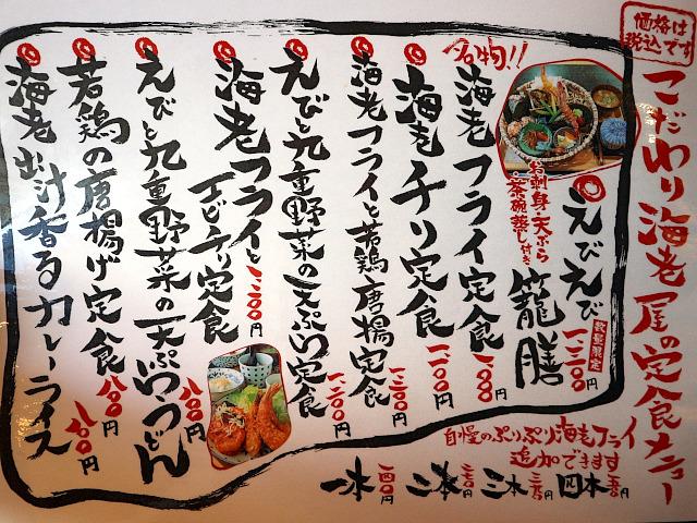 s-えびえびメニューIMG_7306