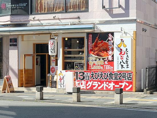 s-えびえび外見IMG_7302