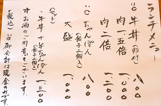 s-池三郎メニューIMG_7339