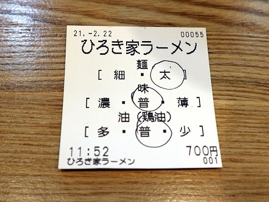 s-ひろき家食券IMG_7423