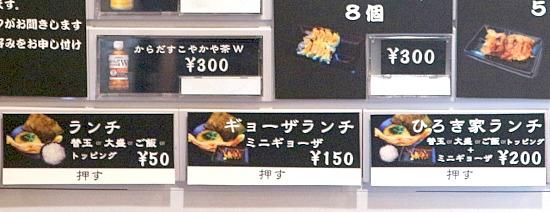 s-ひろき家ランチメニューIMG_7419ランチ