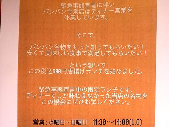 s-バンバンメニュー3IMG_7617