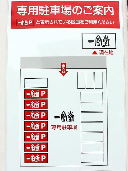 s-一風堂塩原駐車場IMG_7646