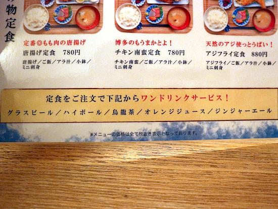 s-食堂とよメニュー3IMG_7835