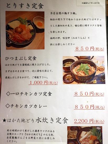 s-福栄メニュー2IMG_7865