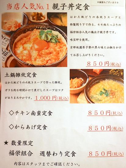 s-福栄メニューIMG_7864