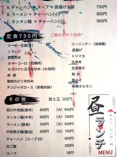 s-中和mうぇにゅーIMG_7890