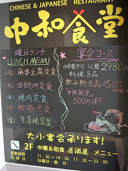 s-中和日替りIMG_7884