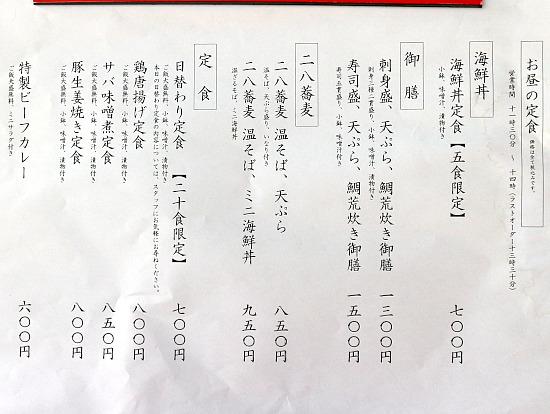 s-さかな市場メニューIMG_7908