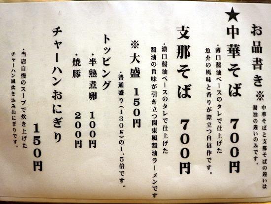 s-ふくちゃんメニューIMG_7968
