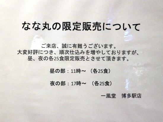 s-一風堂限定IMG_8038