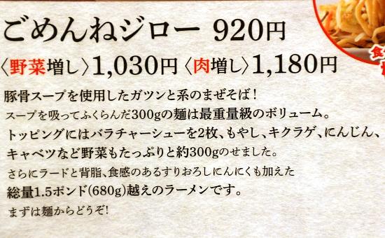s-一風堂ジローメニュー2IMG_8113