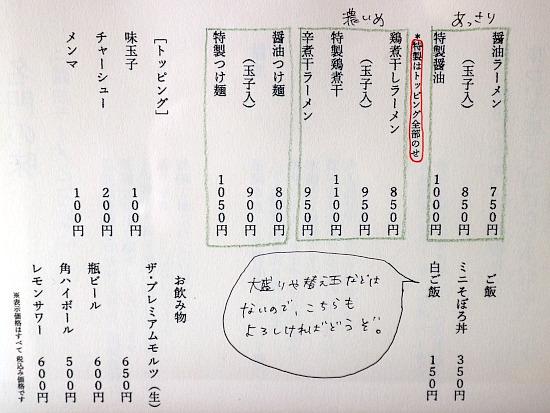 s-名門メニューIMG_8158
