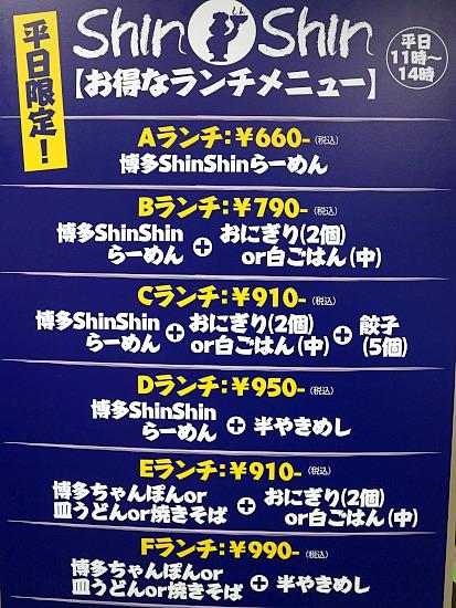 s-シンシンメニューIMG_8213