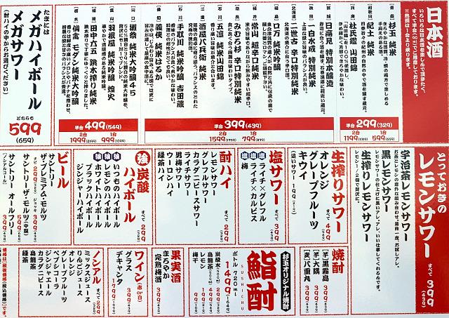 s-杉玉メニュー2IMG_8216