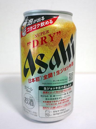 s-アサヒIMG_8333