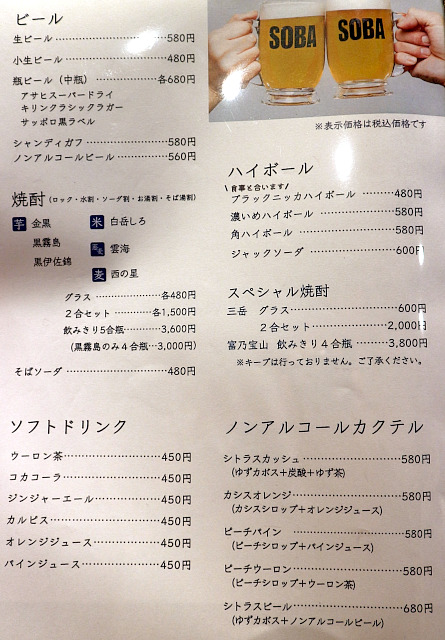 s-コチソバメニュー飲み物IMG_8395