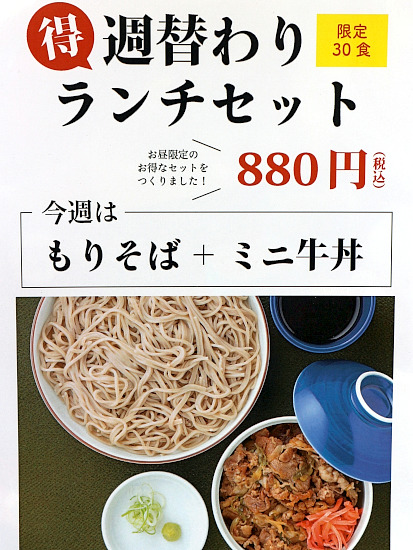s-コチソバメニュー数替りIMG_8384