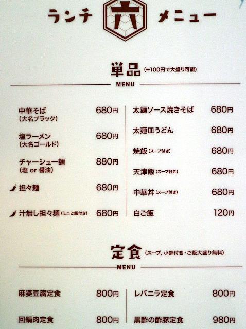 s-六根メニューIMG_8531
