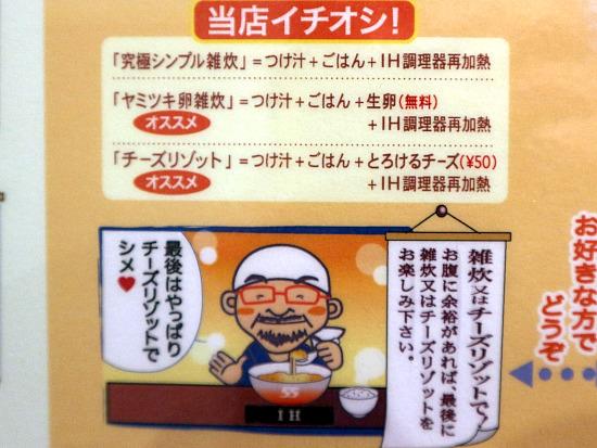s-フジヤマ55説明IMG_8568