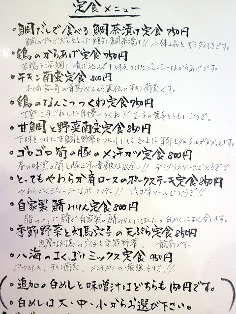 s-八海メニューIMG_8631