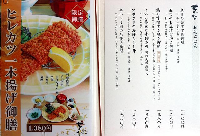 s-菜なメニュー2IMG_8655