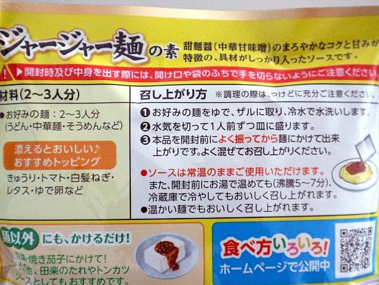 s-ジャージャー麺IMG_8694