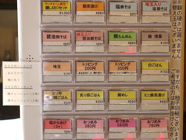 s-磯自販機IMG_8767
